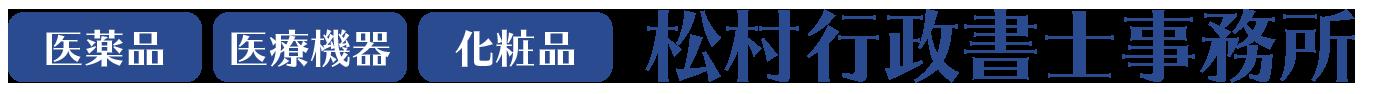 化粧品薬事の松村行政書士事務所
